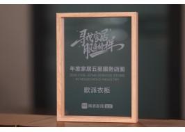 奔驰宝马老虎机注册送35元家居再获3·15服务调查大奖,4S服务体系让万千家庭交口称赞