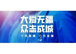 奔驰宝马老虎机注册送35元家居首批捐助200万驰援湖北黄冈,共战疫情共克时艰