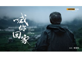 歐派姚良松編劇作品獲亞洲微電影節最高獎,這部12分鐘短片憑什么逆行成功?