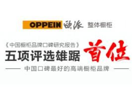 中国橱柜口碑报告权威发布! 欧派独揽5项评选第一