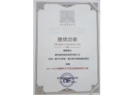 28365365体育在线投注衣柜斩获中国广告主年度互动营销案例大奖