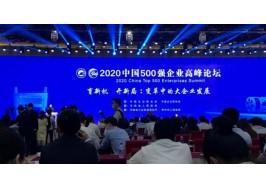 """再獲殊榮!歐派榮膺""""2020中國制造業企業500強""""!"""