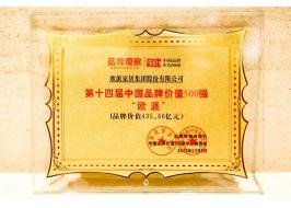 行業第一!歐派家居連續5年榮登中國品牌價值500強