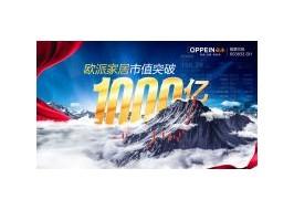 中国定制家居业首家千亿企业出现,欧派家居再创行业传奇!