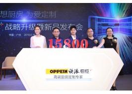 吕氏贵宾会橱柜2018年度新品发布 ,中国第一套功能厨房引领行业变革进化