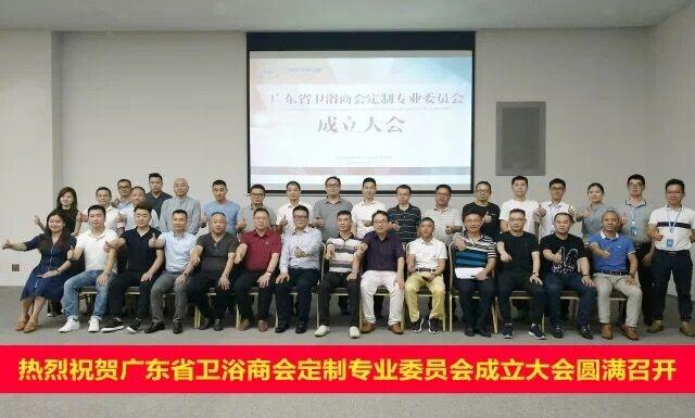 广东省卫浴商会定制专业委员会成立大会圆满召开