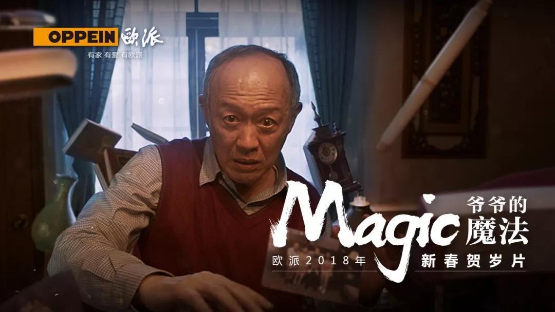 必威西汉姆联2018新春贺岁片《爷爷的魔法》